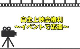 【イベントで応援】自主上映会権利