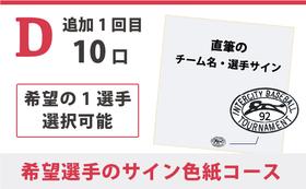 D (追加1回目) 希望選手のサイン色紙コース
