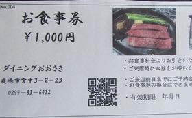 食事券(1000円×5枚)+ソフトドリンク券2枚