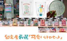 台湾可愛いレトロセット+台湾現地ツアー割引クーポン