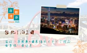 台湾レトロ文具セット+台湾現地ツアー割引クーポン+台湾1泊2日現地ツアー(2名様)ご招待