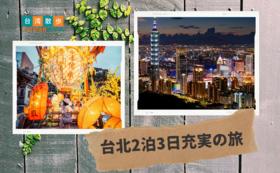 台湾可愛いレトロセット+台湾現地ツアー割引クーポン+台湾2泊3日現地ツアー(2名様)ご招待