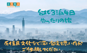 台湾可愛いレトロセット+台湾現地ツアー割引クーポン+台湾3泊4日現地ツアー(2名様)無料でご招待