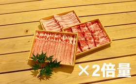 丹後王国プロジェクト<京丹波高原豚しゃぶしゃぶセット-2>