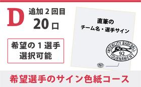 D (追加2回目) 希望選手のサイン色紙コース