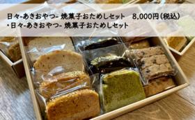 日々-あきおやつ- 焼菓子おためしセット 8,000円