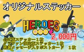 【HEROES ASAHI】オリジナルステッカー公式版・クラファン限定版