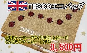 イギリス最大手スーパーTESCOのエコバッグ