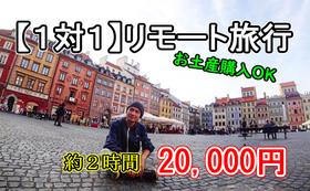 【お土産購入可】1対1テレビ電話でリモート旅行!