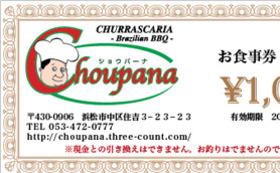 1000円分お食事チケット