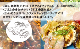 ご飯会チケット・ナッツミニ 4,000円