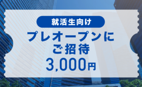 【就活生向け】プレオープンにご招待