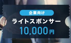 【企業向け】ライトスポンサー