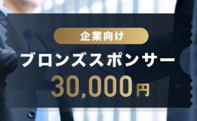【企業向け】ブロンズスポンサー