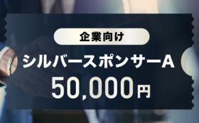 【企業向け】シルバースポンサー