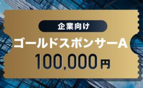 【企業向け】ゴールドスポンサーA