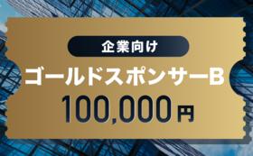 【企業向け】ゴールドスポンサーB