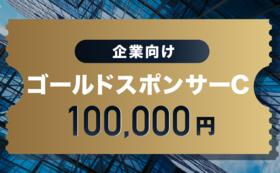 【企業向け】ゴールドスポンサーC
