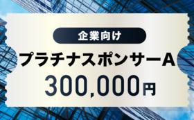 【企業向け】プラチナスポンサー