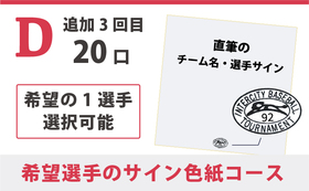 D (追加3回目) 希望選手のサイン色紙コース