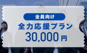 【全員向け】全力応援プラン30,000円