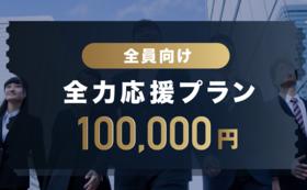 【全員向け】全力応援プラン100,000円