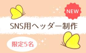 【SNS用ヘッダー画像をデザイン制作します!】