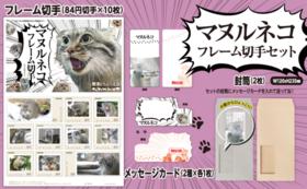 【10/18 NEW】M-4 マヌルネコ|フレーム切手セット