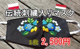 ハンガリー/ポーランド伝統刺繍の入ったマスク