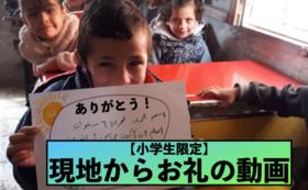 【小学生限定】お礼の動画