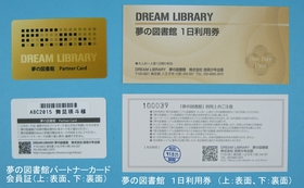 「夢の図書館」お始めセット