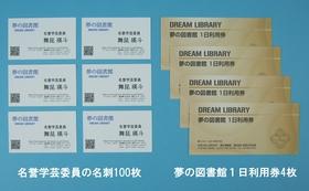 「夢の図書館」参加セット