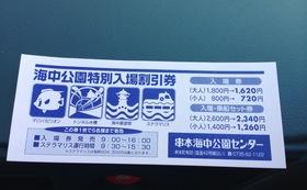 【串本海中公園に行ってみましょう】