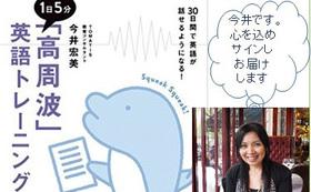 今井先生のサイン入り書籍を贈呈!