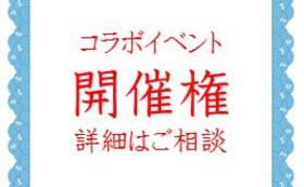 長谷川・今井とコラボイベントを!