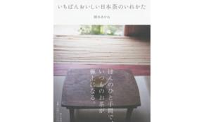 30,000円コース(美味しい日本茶の入れ方付き!)