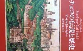 『暗黒』の予約購読と既刊の『チェコの伝説と歴史』を合わせたもの