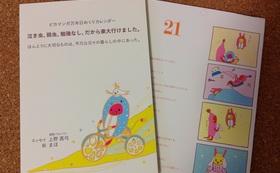 ピカ漫画万年日めくりカレンダー