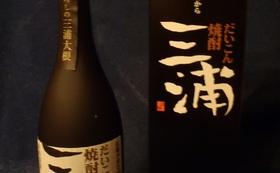 美味しい幻の三浦大根焼酎