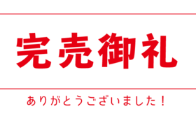 【早期キャンペーン☆】サンクスメールとステッカープレゼント!