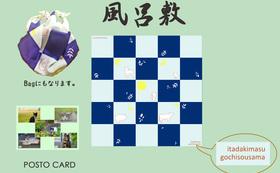 KASPオリジナル風呂敷【牛・豚・鶏】 & ポストカード5枚