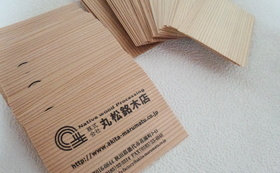 秋田杉の名刺