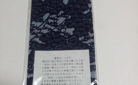護摩祈祷+奉納額に名前+木のお札(小)+熊谷染ハンカチ