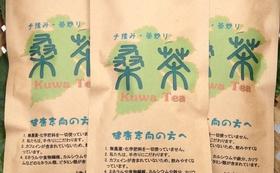 自然農法の美味しさをお届け!桑茶セット