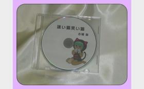 プレスCD版「迷い猫笑い猫」(併載なし)