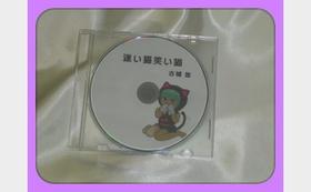 プレスCD版「迷い猫笑い猫」(併載あり)