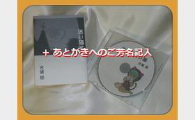 製本版「迷い猫笑い猫」、ご芳名記載、プレスCD版「迷い猫笑い猫」(併載あり)