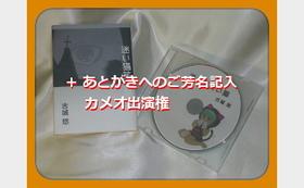 作中登場権、製本版「迷い猫笑い猫」、プレスCD版「迷い猫笑い猫」(併載あり)