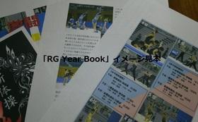 サンクスカード+「2015 RG Year Book」(支援者としてお名前を掲載)