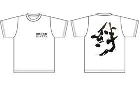 おすすめリターン②*モンドラゴン特製Tシャツ*